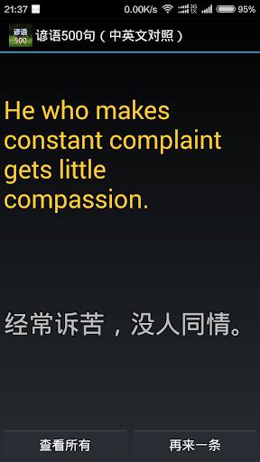 諺語500句(中英文對照)