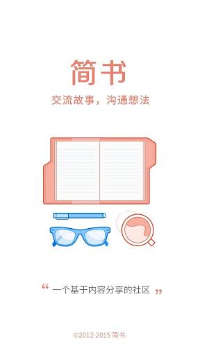 简书:交流故事,沟通想法