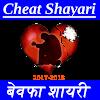 Hindi Bewafa Shayari(Dard Bhari Shayari)2017-2018 APK