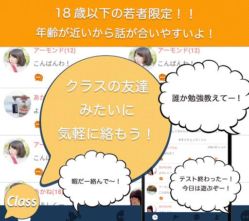 クラストーク -中高生専用のひまつぶしチャットSNSアプリ-