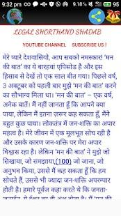 Hindi Shorthand हिंदी आशुलिपि - náhled