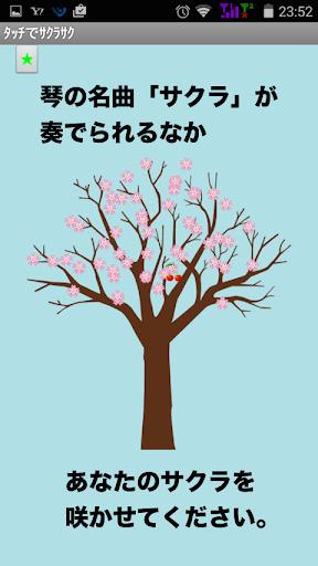 玩免費娛樂APP|下載2歳からの桜アプリ app不用錢|硬是要APP