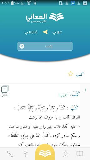 معجم المعاني عربي فارسي screenshot 3
