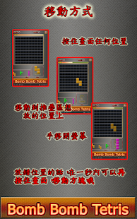爆爆方塊 (Bomb Bomb Square)- screenshot thumbnail