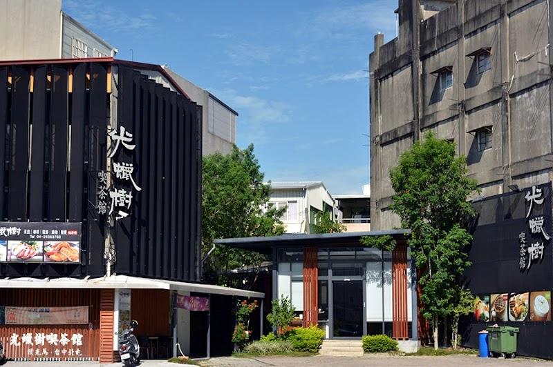 光蠟樹喫茶館