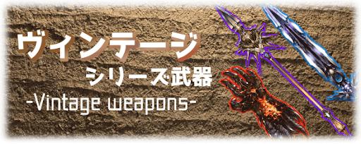 ヴィンテージ武器