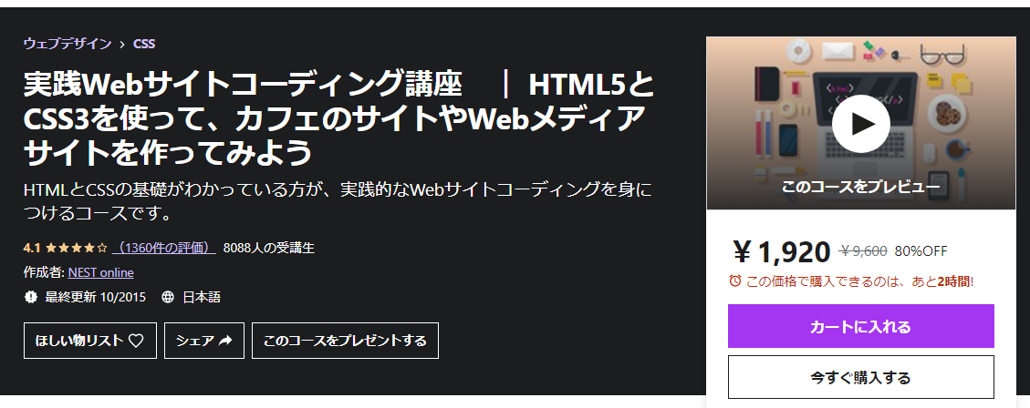 Udemy CSS