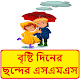 Download বৃষ্টির দিনের ছন্দের এসএমএস ~ Bangla Rainy Day sms For PC Windows and Mac