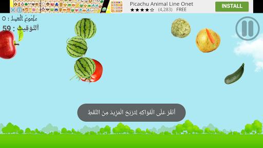 لعبة الفواكه والخضر