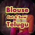 Blouse Cutting and Stitching in TELUGU Videos App apk