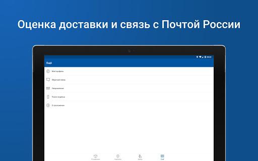 Почта России screenshot 12