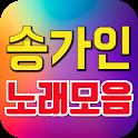 송가인 노래모음 완전무료 듣기 - 송가인 트로트 인기곡 모음 icon