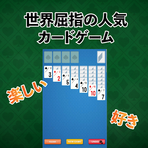 (JP Only)Solitaire | Free Forever apklade screenshots 1
