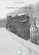Photo: Η οχύρωση του Διδυμοτείχου, Κώστας Τσουρής, Εκδόσεις Σαΐτα, Σεπτέμβριος 2015, ISBN: 978-618-5147-67-9, Κατεβάστε το δωρεάν από τη διεύθυνση: www.saitapublications.gr/2015/09/ebook.188.html