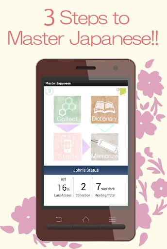 MasterJapanese -アプリで日本語学習-