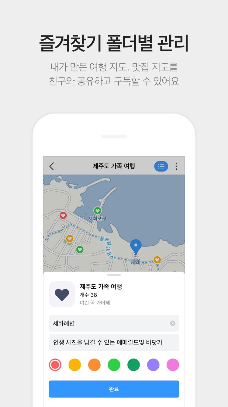 KakaoMap - Map / Navigation