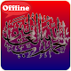 Quran Sharif for PC-Windows 7,8,10 and Mac