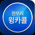 한우리윙카콜-화주용 icon