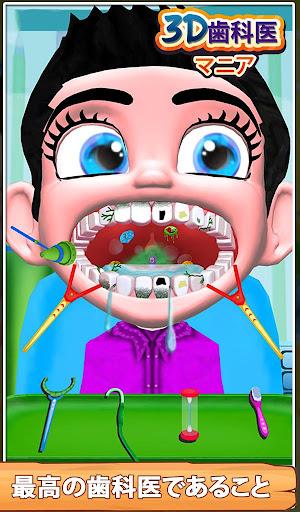 玩教育App|3Dの歯医者マニア免費|APP試玩