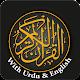Holy Quran Majeed-Quran sharif with Urdu&English Download on Windows