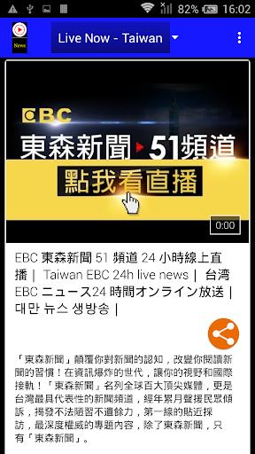 亞洲新聞直播