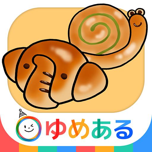 親子で作ろう!パン屋さん(親子で楽しくクッキングおままごと) 教育 App LOGO-APP開箱王