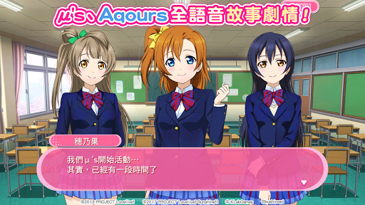 Love Live! School idol festival - u97f3u6a02u7bc0u594fu904au6232 7.1.0 screenshots 2