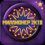 Миллионер 2К18 Icon