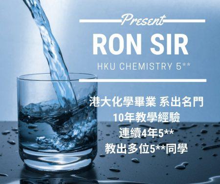 Ron sir Lam 介紹 港大化學畢業 系出名門10年教學經驗連續4年5教出多位5同學 朗林理學 生物物理 physics biology