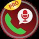 コールレコーダープロ - Androidアプリ