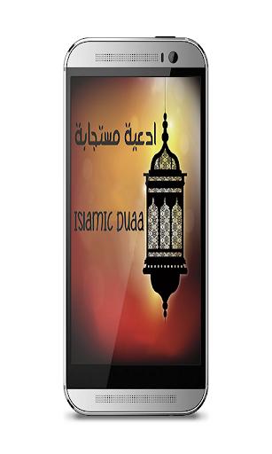 islamic duaa ringtones