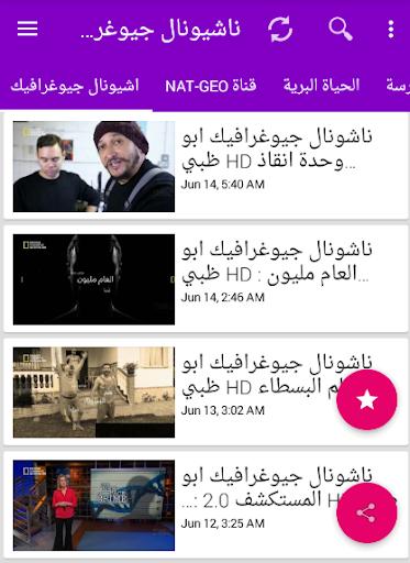ناشيونال جيوغرافيك ابو ظبي أفلام وثائقية كاملة 1.0 screenshots 1
