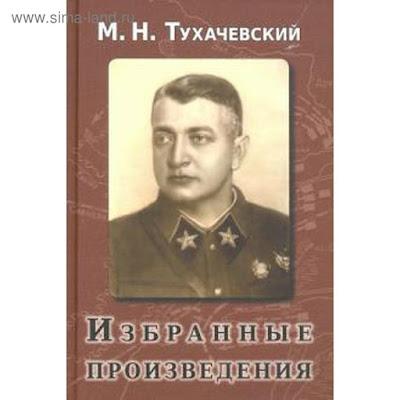 Избранные произведения. Тухачевский. Тухачевский М.