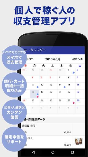 フリビズ:個人ビジネスの収支管理アプリ。確定申告にも便利!