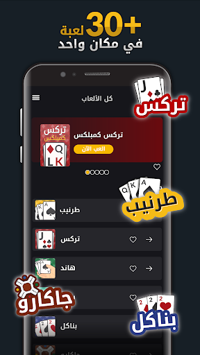 Jawaker Trix, Tarneeb, Baloot, Hand & More 18.7.0 screenshots 2