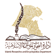 Fiqh Encyclopedia