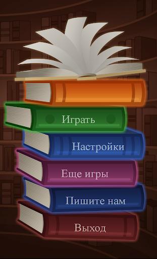 Литератор -викторина по книгам