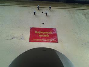 Photo: Народный музей
