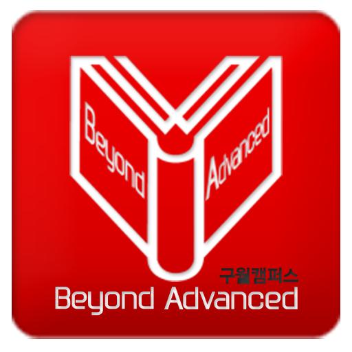 Beyond Advanced 구월캠퍼스