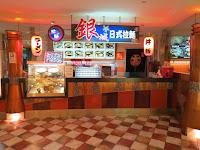 銀城日式拉麵