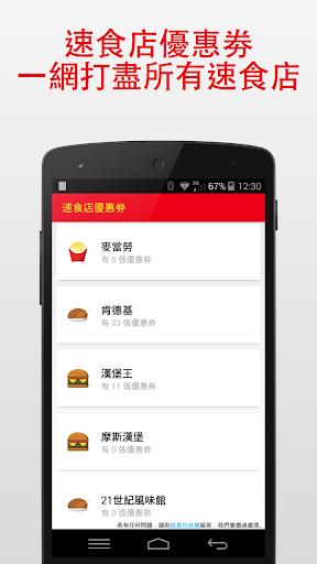 速食店優惠券 麥當勞 漢堡王 肯德基 摩斯漢堡 21世紀