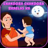 Tải Chandoba Chandoba Kids Song miễn phí