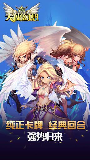天使幻想OL