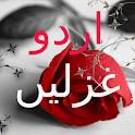 Urdu Poetry Offline icon