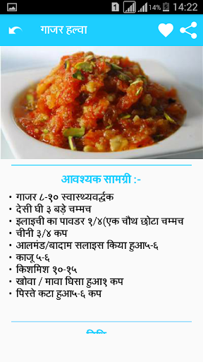 Mithai Recipes in Hindi 1.0 screenshots 2