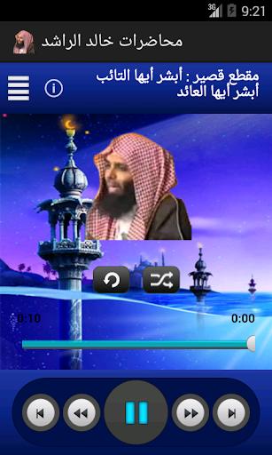 ... محاضرات الشيخ خالد الراشد ...