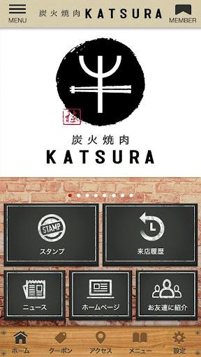 西尾市の炭火焼肉KATSURA
