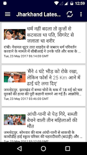 Jharkhand Breaking News - náhled