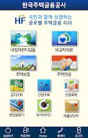 Screenshot of 스마트주택금융