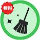 無料クリーナー、アンチウイルス & キャッシュ 削除 - MAX Cleaner